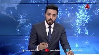 اخبار المنتصف مع اماني علوان وهشام الزيادي | 19-06-2018