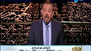 اخر النهار | الحلقة الكاملة بتاريخ 20 يناير 2018 و ملف سد النهضة مع الاعلامي عمرو الكحكي