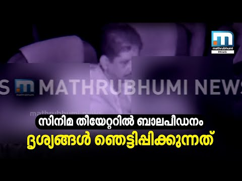 Xxx Mp4 Shocking Video Little Girl Molested In Theatre At Edappal Mathrubhumi News 3gp Sex