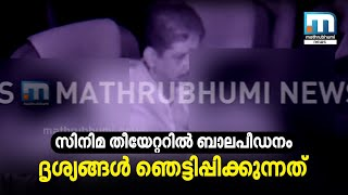 Shocking Video: Little Girl Molested In Theatre At Edappal| Mathrubhumi News
