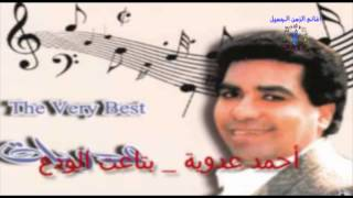 أحمد عدوية - يالهوبالى