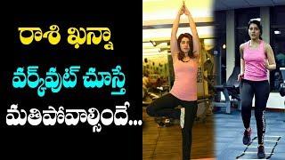 Raashi Khanna Stunning Workout Video   Raashi Khanna Latest Gym Video