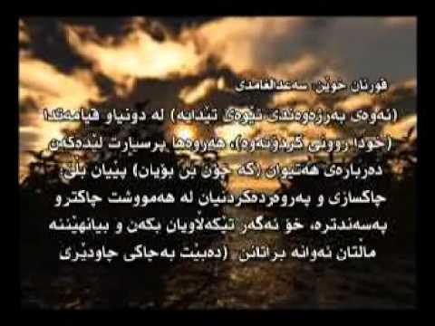 quran piroz ba kurdi 1to3 surah alfatiha baqara and allaumran كوردى الفاتحة البقرة كاملة العمران
