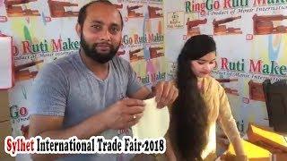সিলেট মেলা ২০১৮ | Sylhet Mela 2018.