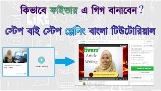 How to create new Fiverr gig step by step Future planing bangla Tutorial