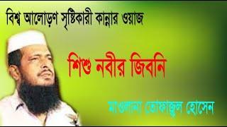 শিশু নবীর জিবনী | Mowlana Tofazzal Hossain Voirabi | Bangla Waz | ICB Digital | 2017