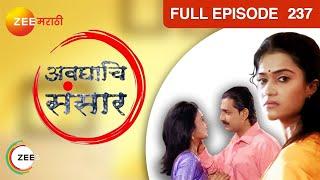 Avghachi Sansaar - Episode 237