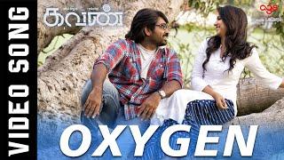 Oxygen - Video Song | Kavan | Hiphop Tamizha | K V Anand | Vijay Sethupathi, Madonna Sebastian