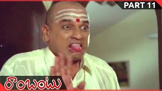 Rambantu  Movie || Part -11/13 || Rajendraprasad, Easwari Rao