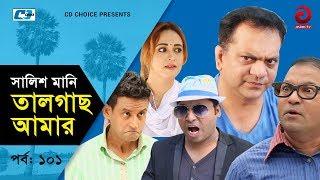 Shalish Mani Tal Gach Amar | Episode - 101 | Bangla Comedy Natok | Siddiq | Ahona | Mir Sabbir