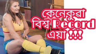 World Record,  || Assamese || Amazing World Record , কেনেকুৱা বিশ্ব Record এয়া !!!