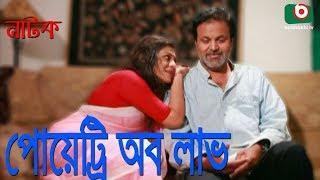 Bangla Romantic Natok | Poetry of Love | Tarek Anam Khan, Shompa Reza | Bangla New Natok