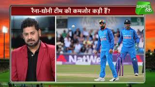 आज तक एक्सपर्ट का बड़ा बयान, भारत अभी विश्व कप के लिए तैयार नहीं | Sports Tak