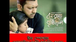 Bangla Eid Natok 2016 Eid Ul Fitr  She Rate Bristi Chilo