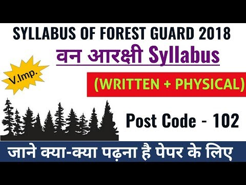 Xxx Mp4 Complete Syllabus Forest Guard 2018 Written Physical Exam Amp Other Group C Exams 3gp Sex