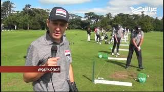 الحرة عراق - العراق يشارك في بطولة كأس العالم للغولف