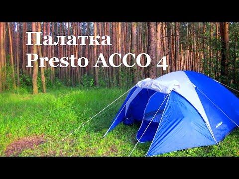 Мы в походе 2ч.  Обзор и установка палатки Presto ACCO 4
