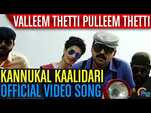 Valleem Thetti Pulleem Thetti | Kannukal Kaalidari Song Video | Kunchacko Boban, Shyamili | Official