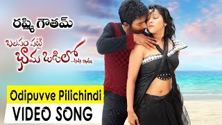 Balapam Patti Bhama Odilo Movie | Odipuvve Pilichindi Video Song | Rashmi, Shanthanu Bhagyaraj