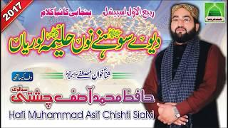 Naat Sharif-New Punjabi Naat Rabi ul awal-Dewy Sohne Nu Haleema Lorian-Hafiz Muhammad Asif Chishti