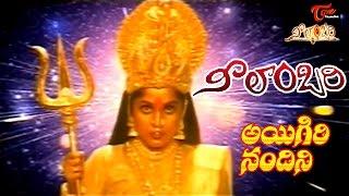 Neelambari Songs | Aigiri Nandini Slokam | Suman, Ramyakrishna | #Neelambari