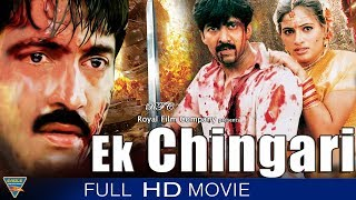 Ek Chingari Full Length Hindi Dubbed Movie || Navven Vadde, Navneet Kaur || Eagle Hindi Movies