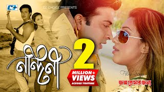 Nandini   S.I.Tutul   Konok Chapa   Shakib Khan   Apu Biswas   Bangla Movie Song   FULL HD