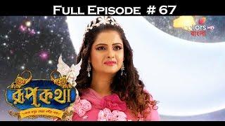 Roopkatha - 19th July 2017 - রূপকথা - Full Episode