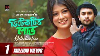 Detective Love (ডিটেক্টিভ লাভ) | Jovan | Toya | Bangla New Natok 2019
