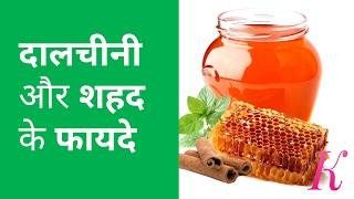 दालचीनी और शहद के फायदे - 12 Surprising Benefits of Honey & Cinnamon in Hindi