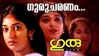 Gurucharanam Saranam...   Superhit Malayalam Movie   Guru   Movie Song