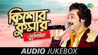 Kishore Kumar Junior | Audio Jukebox | Ki Ashay Bandhi | Ek Din Pakhi Ure Jabe | Zindagi Ek Safar