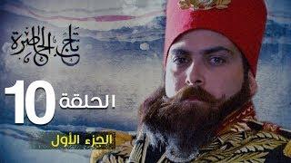 Tej El Hadhra Episode 10 Partie 01