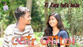 Tor motoi ami ekta bondhu chai(ki kore toke bolbo)_||_ Bengali movie songs Romantic short flim.