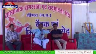 Samajik Samrasta Manch Program (Neemuc) - Pramod Ji Jha