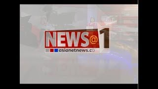 Asianet News @ 1 PM : ഒരു മണി വാര്ത്തകള് വിശദമായി 22 SEP 2018