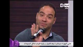 """تمثيل وائل السيد """" الشهير باللمبى """" تراجيدى وضحك هيستيرى من نجوم تياترو مصر ... مصر البيت الكبير"""