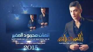 محمود الصغير  لا ترفعين بخشمك  حصريآ 2015