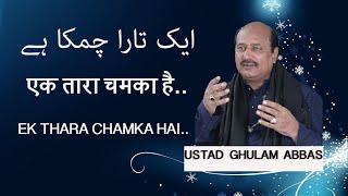 Urdu Pakistani Christian Song By Ghulam Abbas, Ek Thara Chamka hai