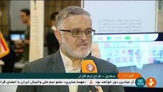 Iran Exhibitions نمايشگاه هاي ايران