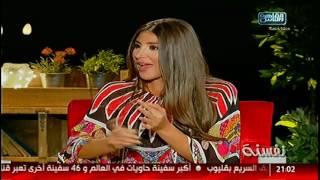 نفسنة| ليه  الناس بتروح للدجالين .. أغلى فساتين فى العالم .. لقاء مع محمد السعدنى 26 ديسمبر