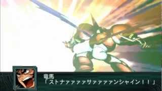 第2次スーパーロボット大戦Z 再世篇 真ゲッター1 全武装