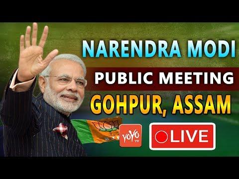 Xxx Mp4 PM Shri Narendra Modi Addresses Public Meeting In Gohpur Assam LIVE YOYO TV Hindi 3gp Sex