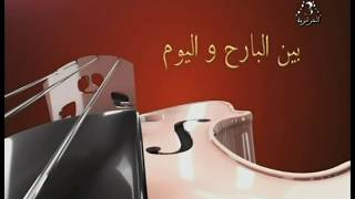 """برنامج """" بين البارح و اليوم """" على التلفزيون الجزائري : Promo"""