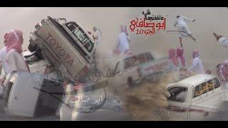 شي ماشفتوه الجزء العاشر حوادث الشارع الجديد تصوير واخراج ابوضافي للعضه والعبره