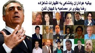 بیانیه هواداران پادشاهی به اظهارات شاهزاده رضا پهلوی در مصاحبه با کیهان لندن