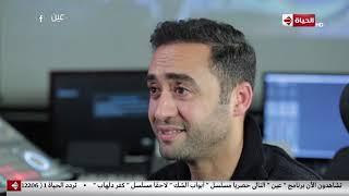 """عين - محمد شاشو يكشف عن الموسيقى المفضلة بالنسبة له""""بموت في مزيكا محمد فوزي"""""""