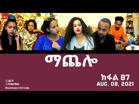 ማጨሎ ክፋል 87 MaChelo Part 87 ERi TV Drama Series August 08 2021