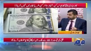 Geo Pakistan - 16 October 2018