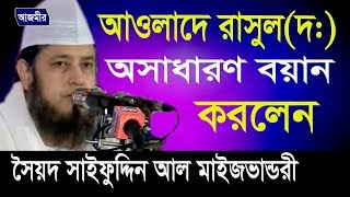 bangla waz Syed Saifuddin Ahmed Al Hasani Sub Awlade (R.)